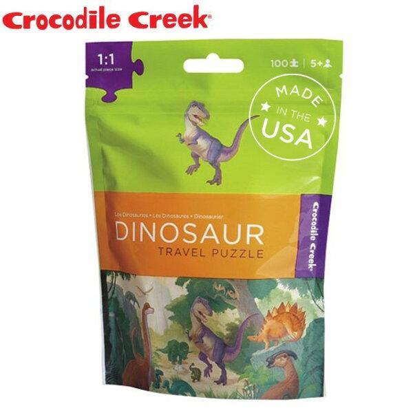 【美國CrocodileCreek】隨身旅行拼圖組-恐龍王國