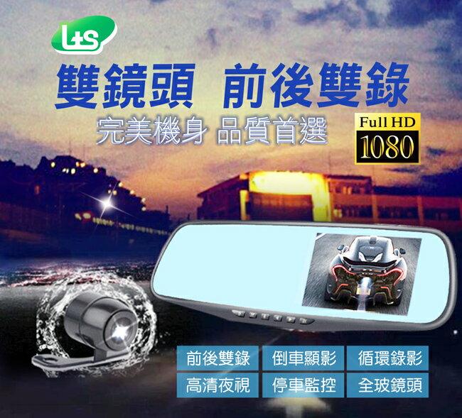 【贈32G】行走天下LR10S雙鏡頭後視鏡行車紀錄器 4.3吋超高清夜視 1080P 150度清晰廣角