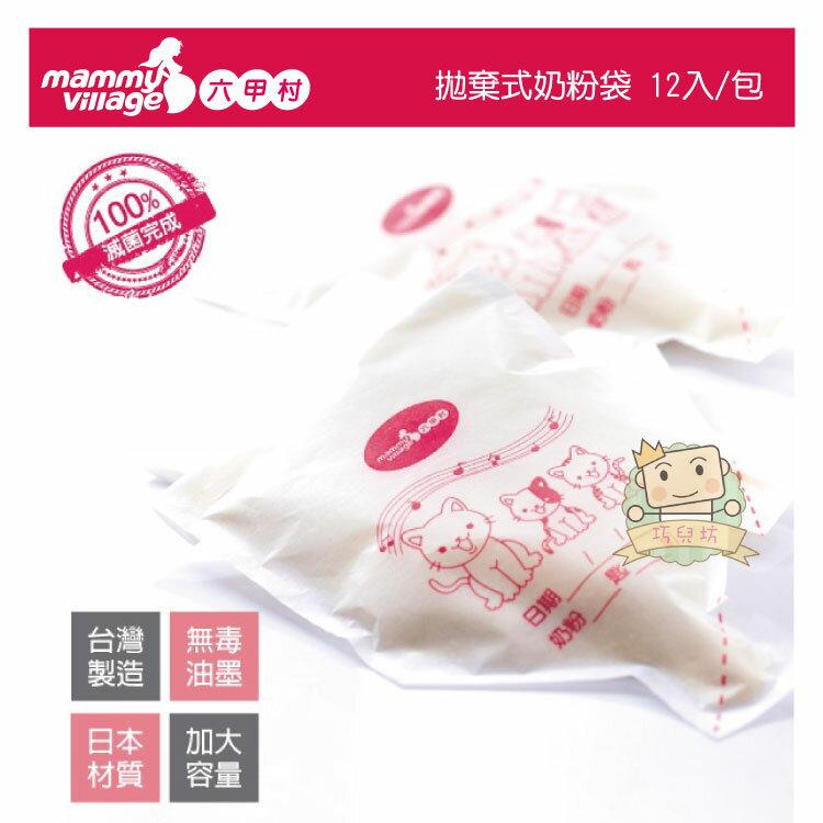 【大成婦嬰】mammy village 六甲村拋棄式奶粉袋(10052) 12入/包 外出 方便 乾淨