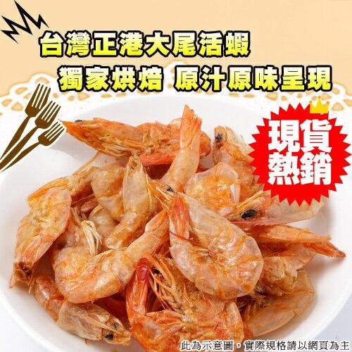 【蝦叔叔】大尾蝦酥禮盒組(10包)