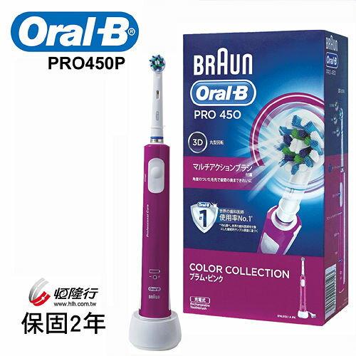 【德國百靈Oral-B】歐樂B全新升級3D電動牙刷PRO450P【加碼送原廠刷頭乙支】