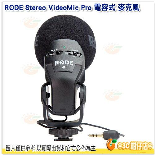 預購 RODE Stereo VideoMic Pro 電容式 麥克風 公司貨 MIC 防震 立體聲 心型指向 收音 視頻 0