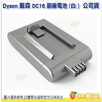 可分期 免運 Dyson 戴森 DC16 副廠電池 白 一年保固 2000mAH 吸塵器鋰電池
