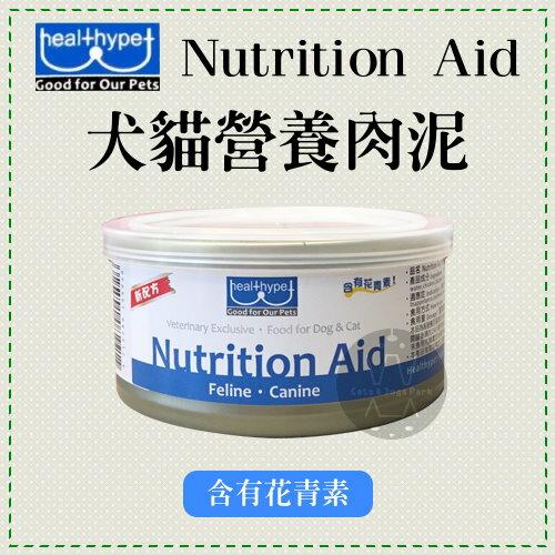 +貓狗樂園+ Healthypet|Nutrition Aid。犬貓營養肉泥。155g|$70--1入
