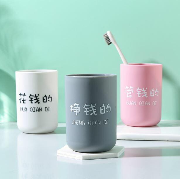 創意洗漱杯家用刷牙漱口杯塑料加厚杯子創意牙刷架情侶牙刷杯【Z90410】