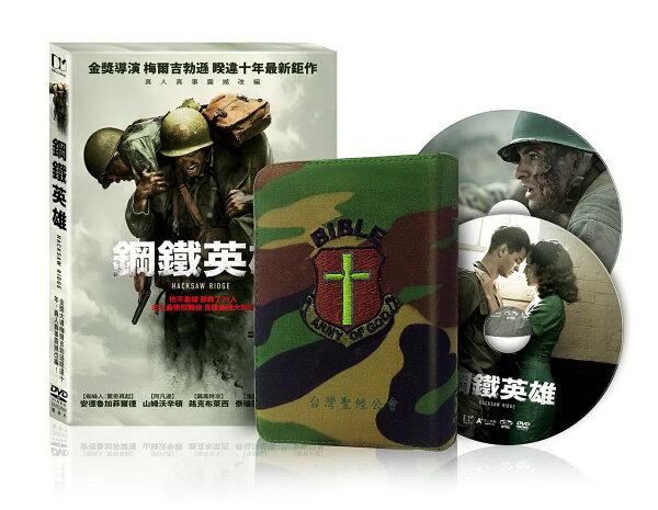 鋼鐵英雄 限量迷彩聖經禮盒版 DVD