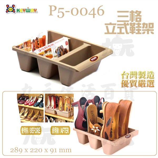 【九元生活百貨】聯府 P5-0046 三格立式鞋架 鞋盒 三倍收納 P50046
