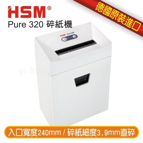 HSM Pure 320 德國原裝進口碎紙機 直條3.9mm 一體成型特級鎢鋼刀