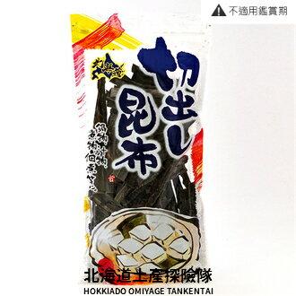 「日本直送美食」[北海道海產] 切片昆布 ~ 北海道土產探險隊~ 0