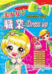 美少女職業Dress up