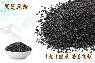 【熱銷100%天然穀粉】原味黑芝麻粉 (600g)〈〈元氣果子店〉〉