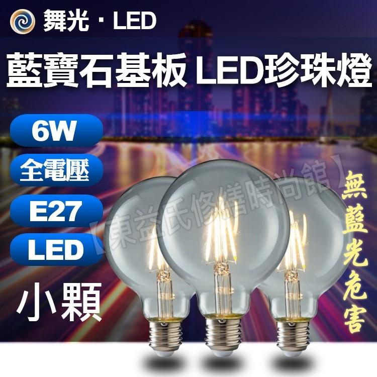舞光 6W LED 小珍珠燈絲燈 E27 藍寶石基板 全電壓 工業風 無藍光危害 保固兩年 復古燈【東益氏】售大珍珠