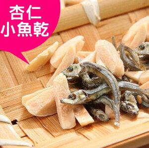杏仁小魚乾/150g 【信全嚴選】/海味零嘴