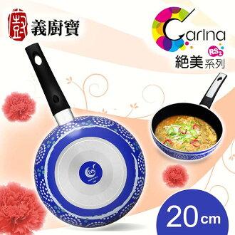 【義廚寶】絕美系列單柄湯鍋20CM-繽紛慶典(N20-RS-CD25)