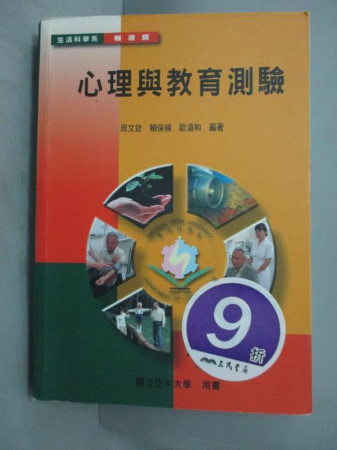~書寶 書T3/心理_JDN~心理與教育測驗_ 410_周文欽 賴保禎