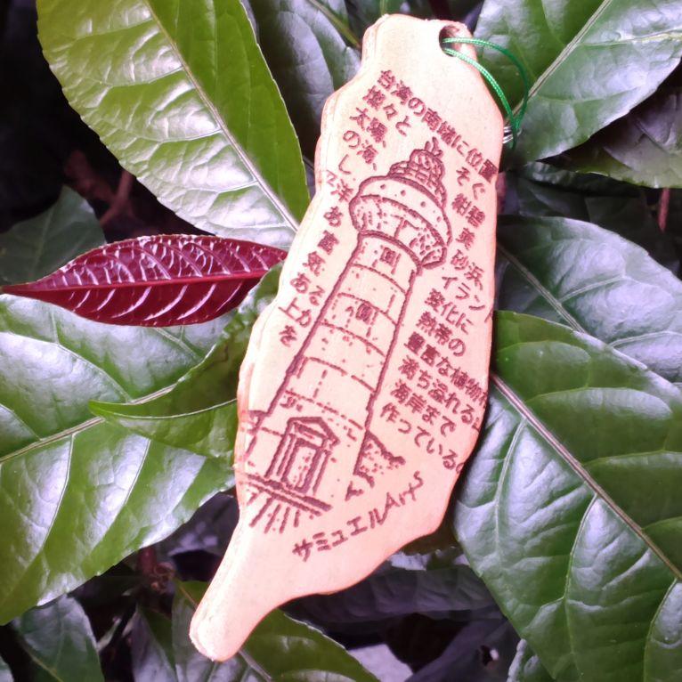 鵝鑾鼻燈塔 雙雕 iSee Taiwan 愛惜台灣 實用皮雕藝品 (造型鎖圈/手機吊飾)