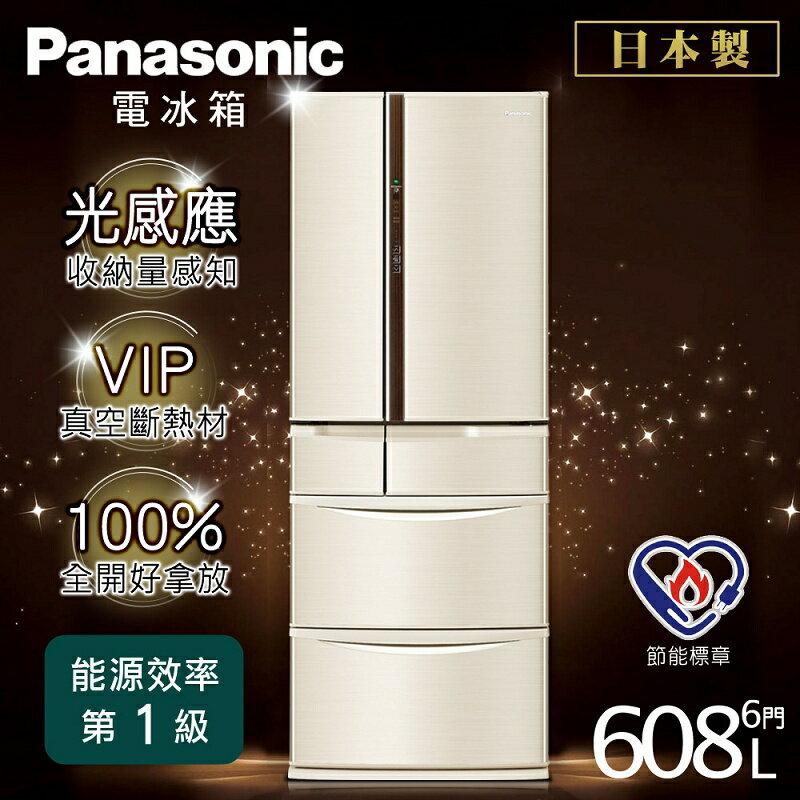 ~Panasonic 國際牌~ ECONAVI 608L六門變頻電冰箱/香檳金 NR~F6