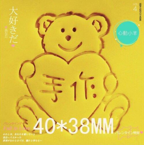 心動小羊^^愛心手作熊DIY材料 工具 皂皂章 皂印 皂章 圖案章樹脂透明皂章