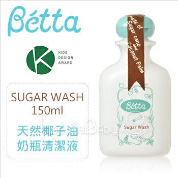 +蟲寶寶+【日本Dr.Betta】a Sugar Was-150ml 天然椰子油奶瓶清潔液《現+預》