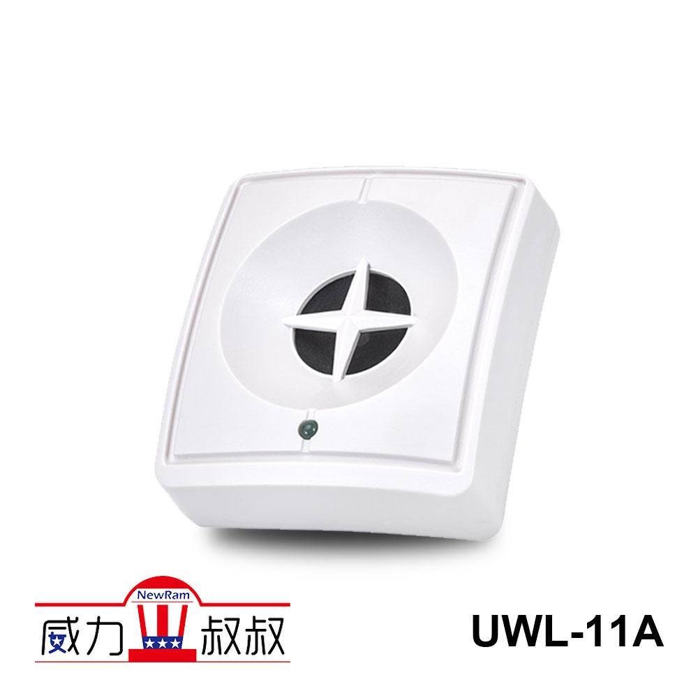 威力叔叔【UWL-11A】威力100驅鼠器
