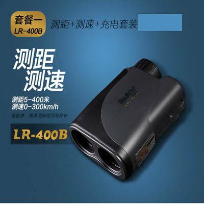 【單筒測距儀套裝一-LR-測距400B米-1套 組】10*25手持鐳射測高測速測距非紅外-7670623-1
