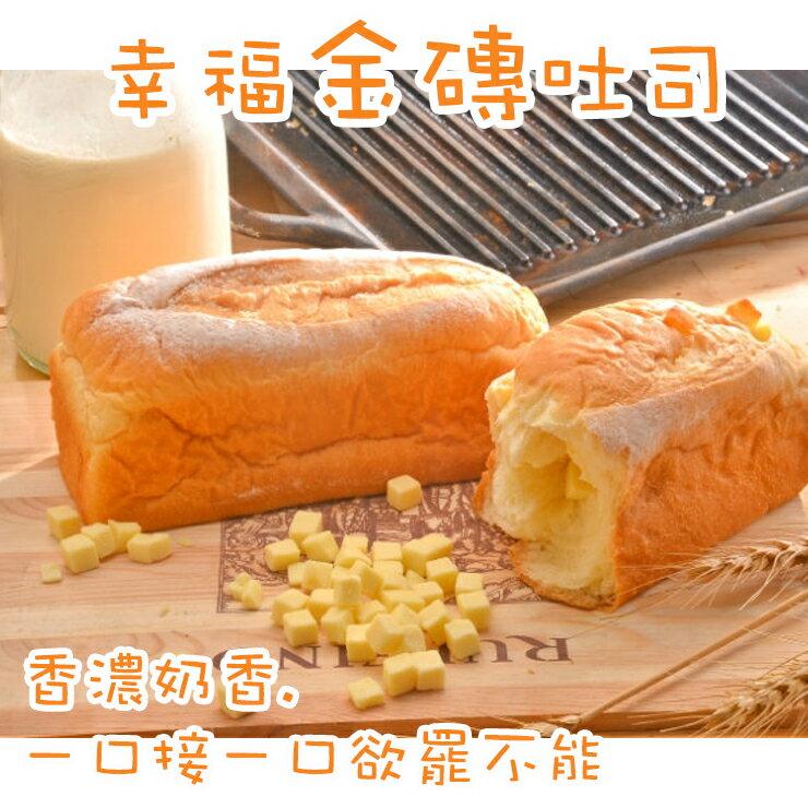 幸福金磚吐司︱獨家配方~ 幸福柔軟鮮奶煉乳吐司&香濃奶香乳酪丁