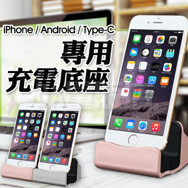 手機座充 充電座 手機充電座 手機座 傳輸座 手機支架 Type-c Micro USB iPhone 6 7 8 X