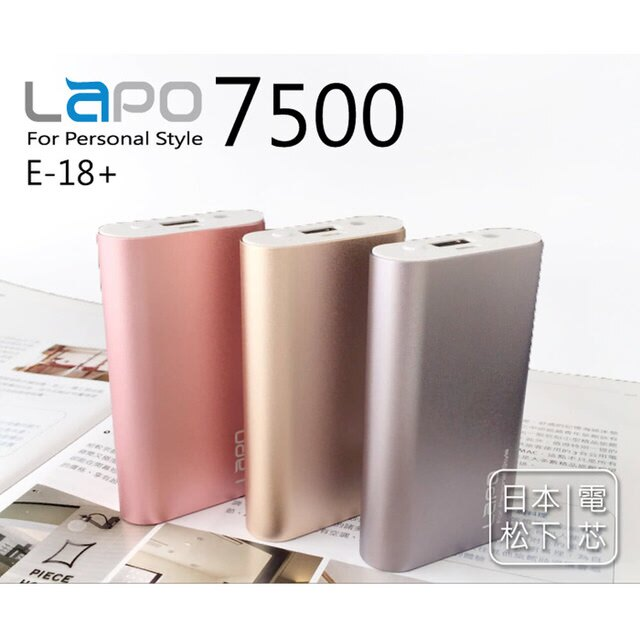 【LAPO】E-18+ 金屬合金行動電源 7500mAh 日本松下電芯 2.4A 玄鐵灰/香檳金/玫瑰金