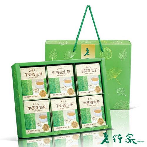 老行家旗艦館:【老行家】牛蒡養生茶禮盒