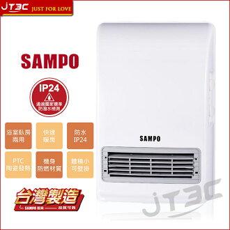 【最高可折$2600】SAMPO 聲寶 浴臥兩用陶瓷電暖器 HX-FN12P / 6尺延長線(1.8M) EL-U44R6TB 超值選購組合