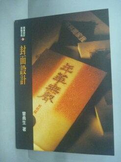 【書寶二手書T1/設計_JGN】商業設計教戰手冊3-封面設計_曾堯生