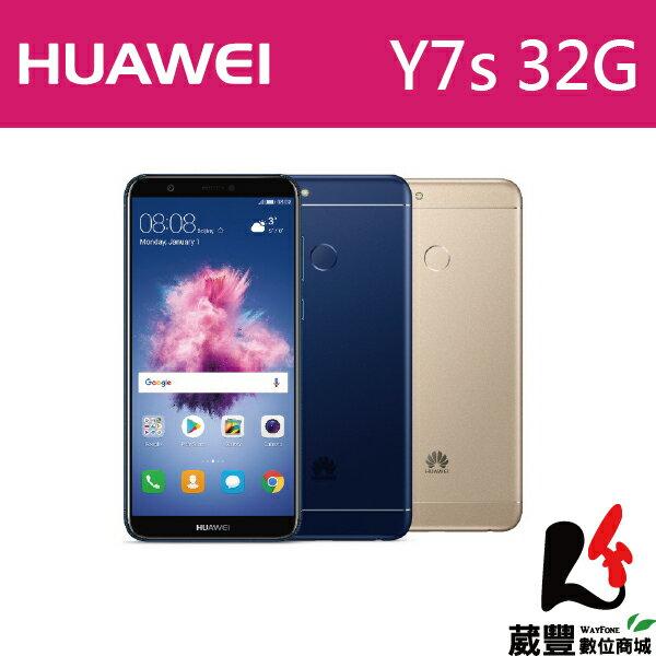 【贈原廠保溫瓶+LED隨身燈+立架】HUAWEI華為Y7s3G32GLTE智慧型手機【葳豐數位商城】