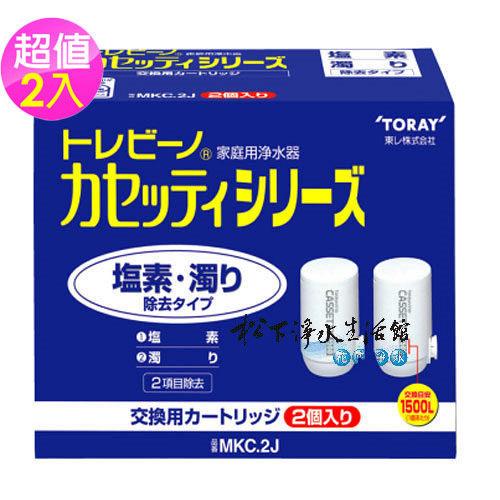 東麗TORAY濾心MKC.2J (2入)【信用卡三期零利率】