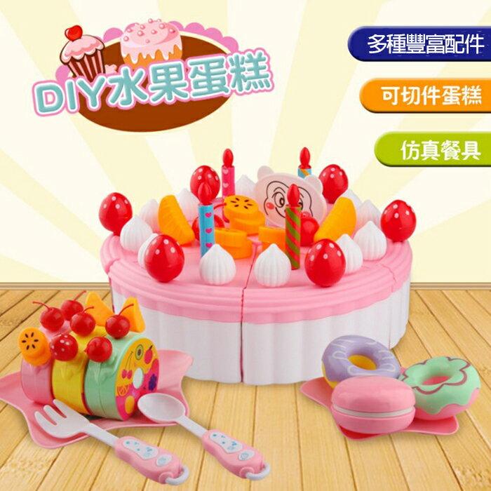 糖衣子輕鬆購【DZ0013】仿真切切樂生日蛋糕家家酒玩具水果蛋糕兒童玩具