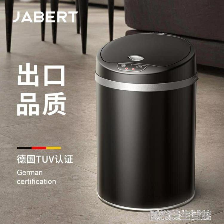 垃圾桶 JABERT自動智慧感應垃圾桶帶蓋客廳廚房創意衛生間豪宅開蓋家用筒 新店開張全館五折