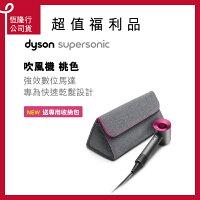 戴森Dyson吹風機推薦到【超殺福利品】Dyson Supersonic? 吹風機 (桃紅款) + 單寧色收納包就在恆隆行戴森專賣店推薦戴森Dyson吹風機