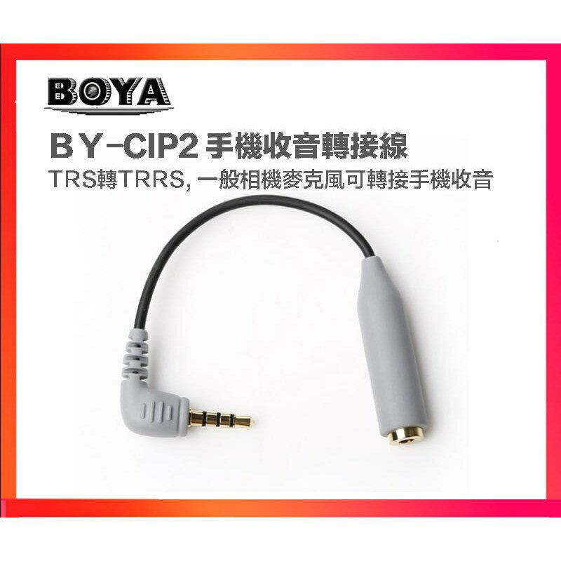 【eYe攝影】現貨 BOYA CIP2 相機麥克風轉手機 收音線 3.5mm TRS轉TRRS 手機音訊線 手機直播