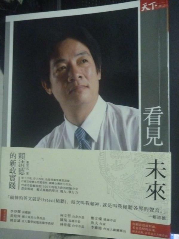 【書寶二手書T1/傳記_XDS】看見未來:賴清德的新政實踐_蕭富元_作者親簽