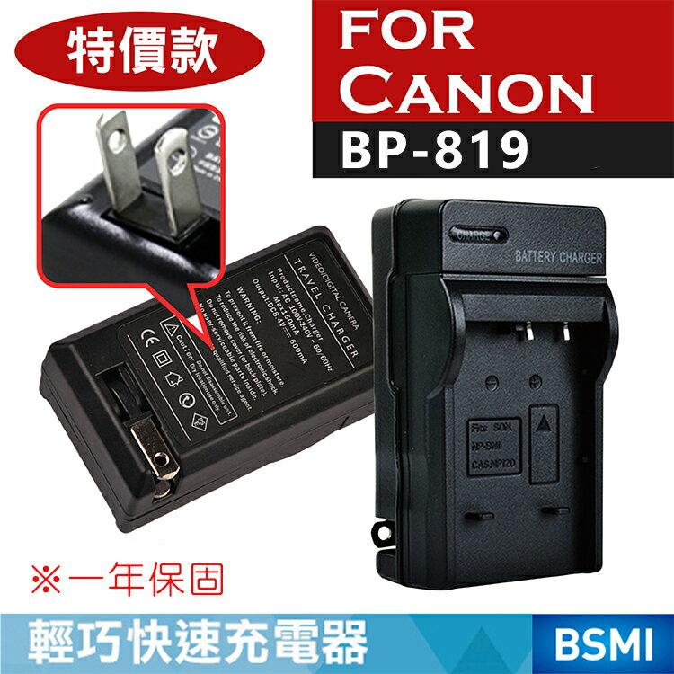 特價款@攝彩@Canon BP-819 充電器 BP819 佳能 數位相機 單眼 類單微單 保固一年 全新品 座充