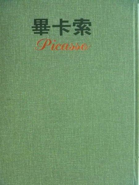 【書寶二手書T3/藝術_YIZ】畢卡索Picasso_新編近代世界名畫全集6_民83