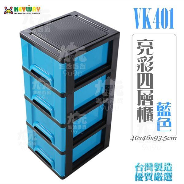 【九元生活百貨】聯府 VK401 亮彩四層櫃/藍色 抽屜整理櫃 滑輪收納櫃