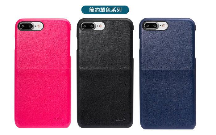 APPLE iPhone 7 可放悠遊卡 簡約款 4.7吋 高 保護殼 Zero Plus