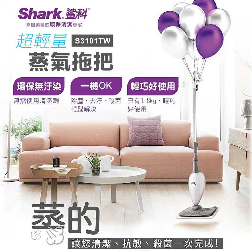 【美國Shark】 蒸氣拖把 S3101TW