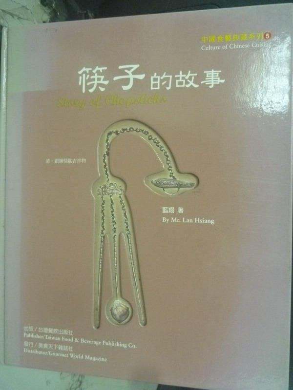 【書寶二手書T2/餐飲_QJQ】筷子的故事_藍翔