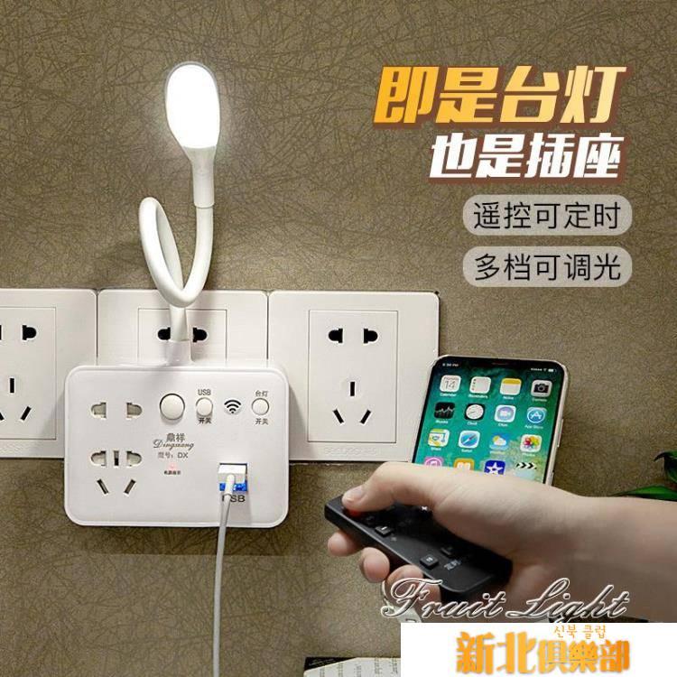 插電遙控小夜燈創意插座轉換器帶USB排插板喂奶學生臥室床頭臺燈