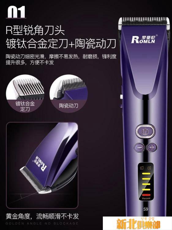 理髮器 理發器電推剪發廊專業理發店專用電推子剪頭髮漸變電剪推子