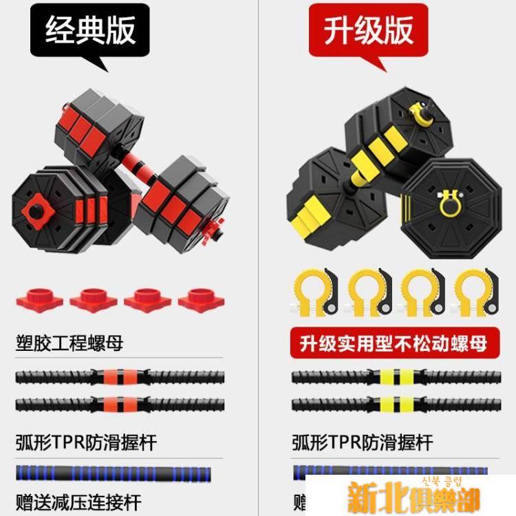 啞鈴男士健身家用20/30kg一對可拆卸調節重量杠鈴練臂肌器材套裝
