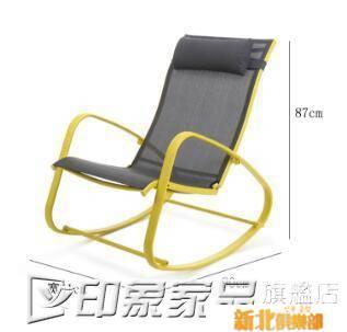 曼好家搖椅成人午睡椅懶人搖搖椅躺椅北歐休閒椅陽臺老人椅逍遙椅