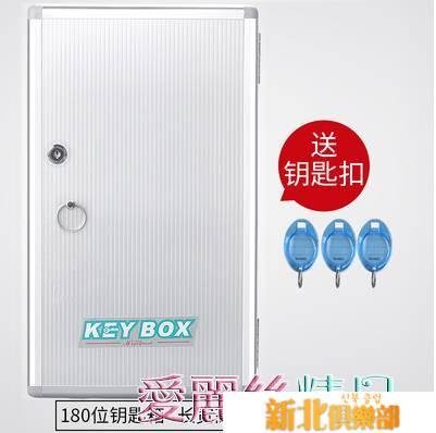 秒殺鑰匙箱房源仲介鋁合金鑰匙櫃壁掛式48位鑰匙箱汽車鑰匙管理箱鎖匙收納盒LX 交換禮物