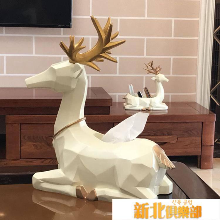 創意北歐風格裝飾面紙盒簡約現代收納盒鹿客廳擺件抽紙盒家居用品 HM